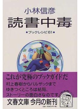 読書中毒 ブックレシピ61(文春文庫)
