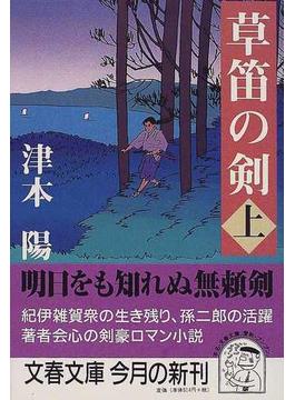 草笛の剣 上(文春文庫)