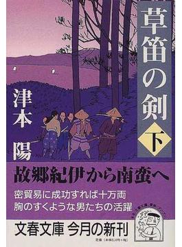 草笛の剣 下(文春文庫)