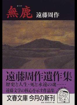 無鹿(文春文庫)
