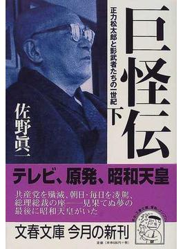 巨怪伝 正力松太郎と影武者たちの一世紀 下(文春文庫)