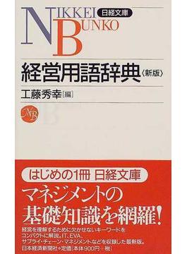 経営用語辞典 5版(日経文庫)