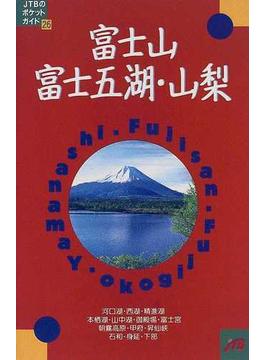 富士山・富士五湖・山梨 改訂8版