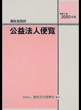 公益法人便覧 郵政省関係 2000年版
