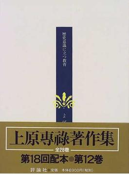 上原専禄著作集 12 歴史意識に立つ教育