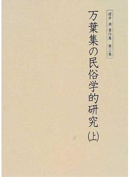 桜井満著作集 第3巻 万葉集の民俗学的研究 上