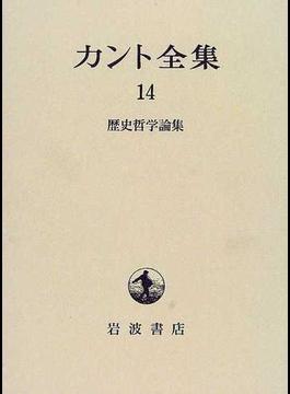 カント全集 14 歴史哲学論集