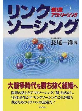 リンクソーシング 進化型アウトソーシング