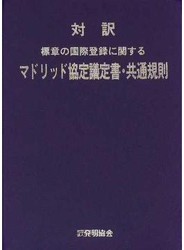 対訳標章の国際登録に関するマドリッド協定議定書・共通規則