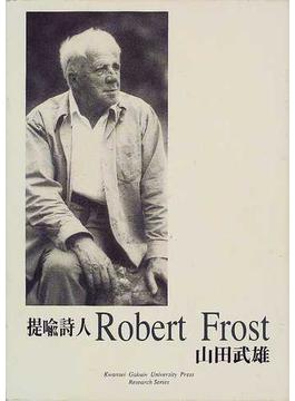 提喩詩人ロバート・フロスト