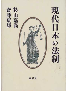 Book's Cover of現代日本の法制