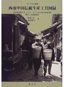 西南中国伝統生産工具図録