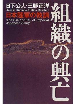 組織の興亡 日本陸軍の教訓