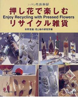 押し花で楽しむリサイクル雑貨