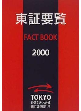 東証要覧 Fact book 2000