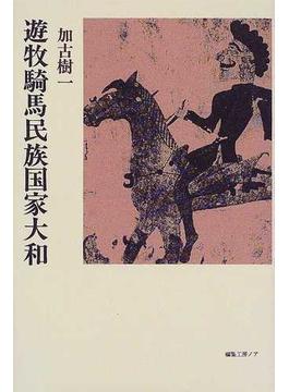 遊牧騎馬民族国家大和