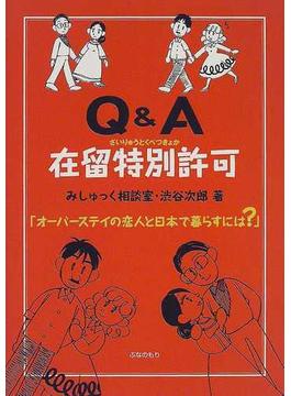 Q&A在留特別許可 オーバーステイの恋人と日本で暮らすには?