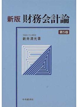 財務会計論 新版第5版