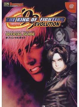 ザ・キング・オブ・ファイターズ'99EVOLUTIONオフィシャルガイド