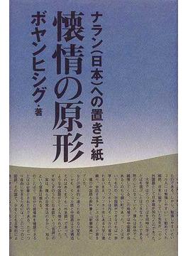 懐情の原形 ナラン(日本)への置き手紙