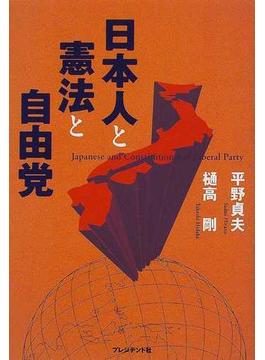日本人と憲法と自由党