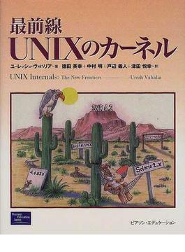 最前線UNIXのカーネル