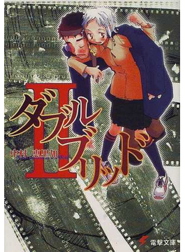 ダブルブリッド 2(電撃文庫)