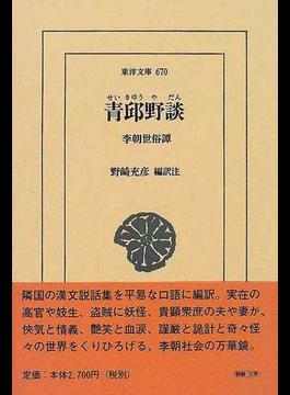 青邱野談 李朝世俗譚(東洋文庫)