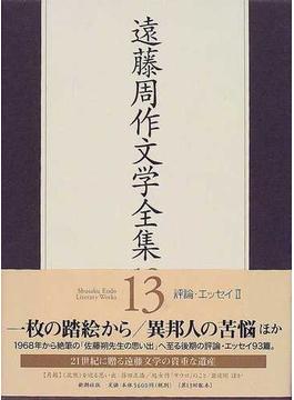 遠藤周作文学全集 13 評論・エッセイ 2
