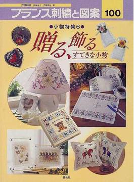 フランス刺繡と図案 100 小物特集 6 贈る、飾るすてきな小物