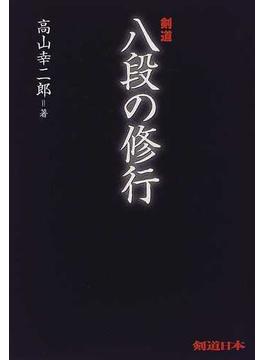 剣道八段の修行
