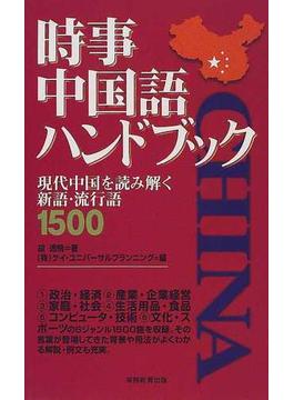 時事中国語ハンドブック 現代中国を読み解く新語・流行語1500