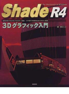 Shade R4 3Dグラフィック入門 効果が見てわかるフルカラー編集/コマ割り手順のわかりやすい解説 For Macintosh & Windows