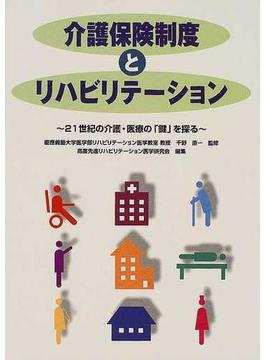 介護保険制度とリハビリテーション 21世紀の介護・医療の「鍵」を探る