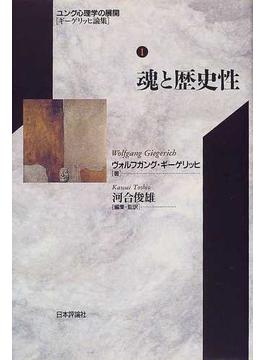 ユング心理学の展開 ギーゲリッヒ論集 1 魂と歴史性