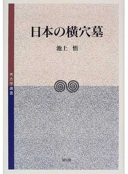 日本の横穴墓