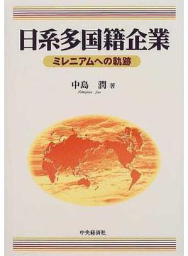 日系多国籍企業 ミレニアムへの軌跡