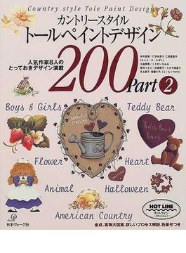 カントリースタイルトールペイントデザイン200 Part2