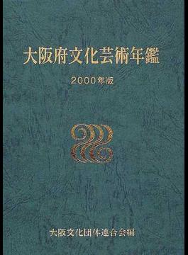 大阪府文化芸術年鑑 2000年版