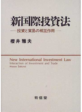 新国際投資法 投資と貿易の相互作用