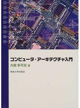 コンピュータ・アーキテクチャ入門