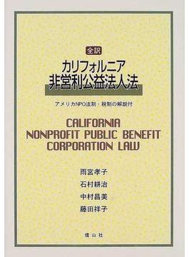 全訳カリフォルニア非営利公益法人法