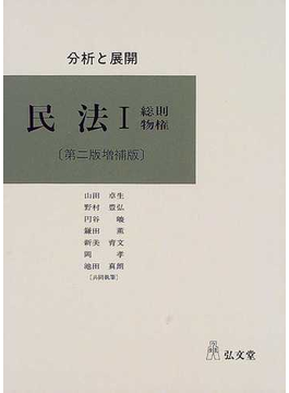 民法 分析と展開 第2版増補版 1 総則 物権