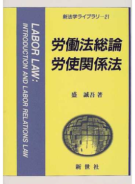 Book's Cover of労働法総論・労使関係法 (新法学ライブラリ)