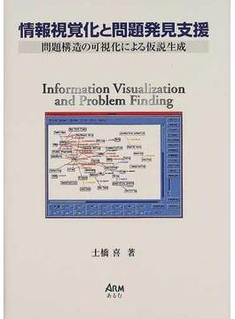情報視覚化と問題発見支援 問題構造の可視化による仮説生成