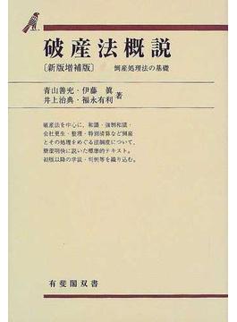 破産法概説 倒産処理法の基礎 新版増補版