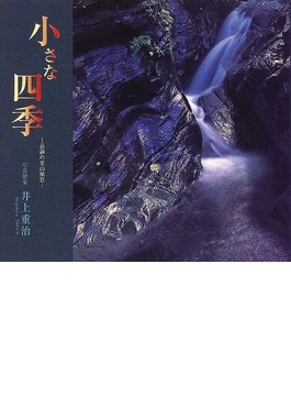 小さな四季 長瀞の里山風景 写真歌集