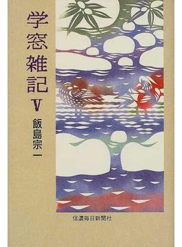 学窓雑記 5