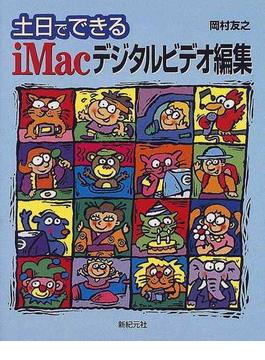 土日でできるiMacデジタルビデオ編集