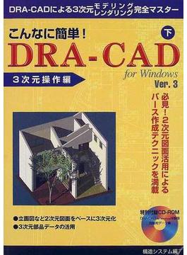 こんなに簡単!DRA−CAD for Windows Ver.3 下 3次元操作編
